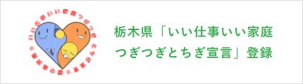 "Tochigi Prefecture ""Good work, good family, one after another, Tochigi declaration"" registration"